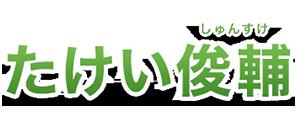 たけい俊輔公式サイト